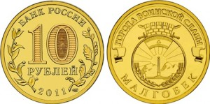 10-rublos-malgobek